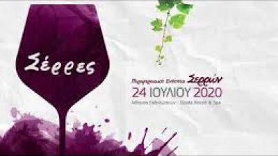 Σέρρες : Εκδήλωση Οινοτουρισμού