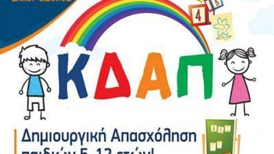 Δήμος Βισαλτίας : Ξεκίνησαν οι εγγραφές στα ΚΔΑΠ, ΚΔΑΠ-ΜΕΑ και παιδικούς σταθμούς