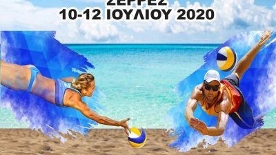 Σέρρες : Μεγάλα ονόματα  στο τουρνουα  του beach volley