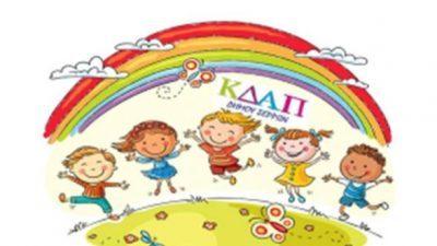 Δήμος Σερρών : Ξεκίνησαν οι εγγραφές στα ΚΔΑΠ και ΚΔΑΠ ΜΕΑ