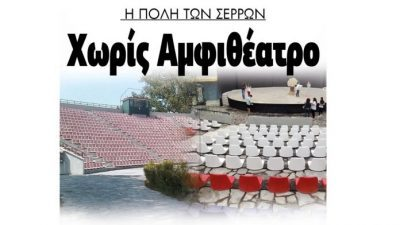 Σέρρες : Χωρίς ανοιχτό θέατρο η πόλη