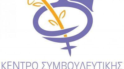 Σέρρες : 7 χρόνια λειτουργίας του Κέντρου γυναικών
