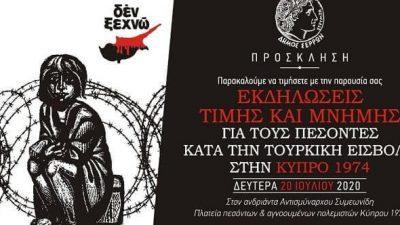 Σέρρες : Εκδήλωση μνήμης για τους πεσόντες της Τουρκικής εισβολής στην Κύπρο