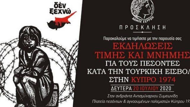 ekdiloseis-gia-kypro15720-min.jpg