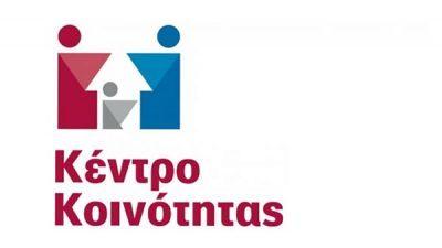 Δήμος Σιντικής : Αποτελέσματα  για την πρόσληψη ενός ΠΕ Ψυχολόγου στο Κέντρο Κοινότητας Σιντικής.