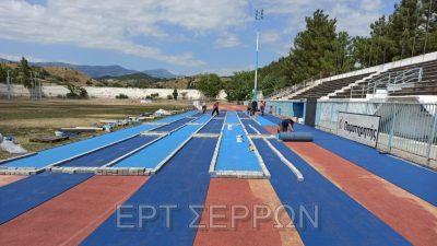 Σέρρες : Ξεκίνησαν οι εργασίες τοποθέτησης του νέου ταρτάν στο στάδιο