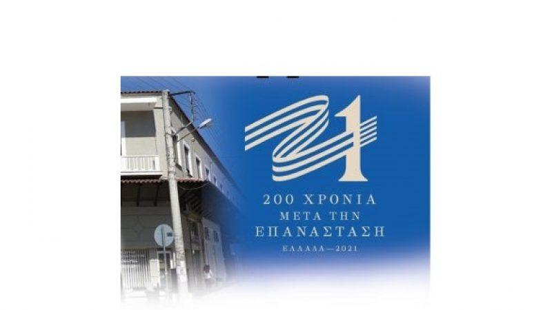 Δήμος Σερρών : 11μελης επιτροπή για τον εορτασμό του 2021
