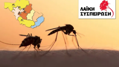 Λαικη Συσπείρωση Σερρών : Πάρτε μέτρα για την αντιμετώπιση των κρουσμάτων του ιου του Δυτικου Νείλου