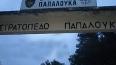 Σέρρες: Σε πάρκο Κωνσταντίνος Καραμανλής θα μετονομαστεί το πρώην στρατόπεδο Παπαλουκά