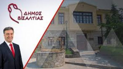 Δήμος Βισαλτίας: Ισολογισμός οικονομικού έτους 2018