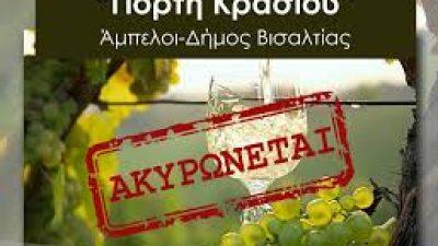 Δήμος Βισαλτίας : Ακυρώνεται η γιορτή κρασιού στην κοινότητα Αμπέλων