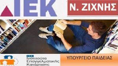 Σέρρες : Οι ειδικότητες του Δ.ΙΕΚ Νέας Ζίχνης για το 2020-21
