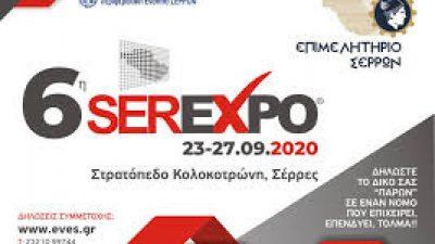 Επιμελητήριο Σερρών : Αναβάλλεται η SEREXPO