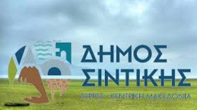 Δήμος Σιντικής : Κλειστά για τις επόμενες 14 μέρες τα ΚΔΑΠ και τα ΚΔΑΠ-ΜΕΑ