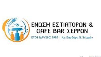 Σέρρες : Εκπνέει η προθεσμία για συμμετοχή στο πρόγραμμα ¨¨Συν εργασία ¨¨