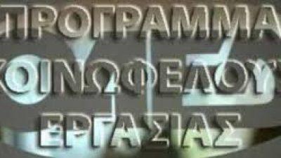 Δήμος Σερρών :Διαδικασία πρόσληψης για το πρόγραμμα κοινωφελούς εργασίας