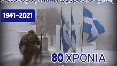 Δήμος Σιντικής : 80 χρόνια από την μάχη των οχυρών – Συναυλία με την ορχήστρα του Μίκη Θεοδωράκη και τον Πέτρο Γαιτάνο