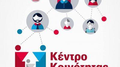 Δήμος Ηράκλειας : Μόνο με ραντεβού η εξυπηρέτηση των δημοτών από το κέντρο κοινότητας