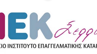 Σέρρες : Από 1 εως 9 Σεπτεμβρίου οι οι αιτήσεις εγγραφής στα Δ.ΙΕΚ