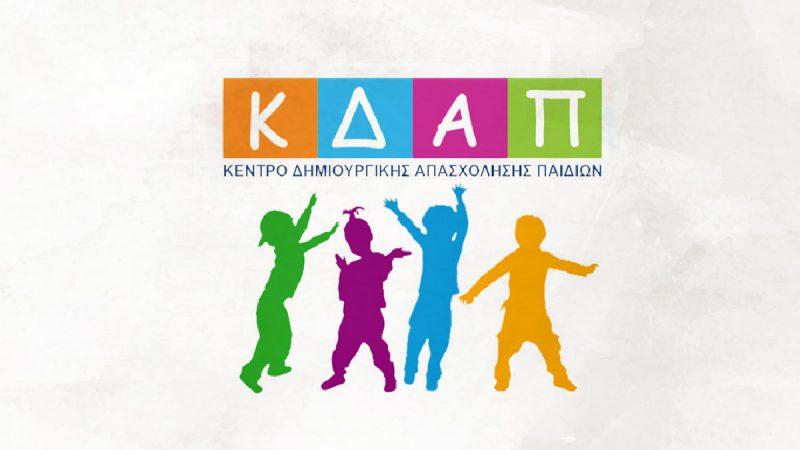 Σέρρες : Καταγγελία ιδιοκτητών σχολών χορού για τα ΚΔΑΠ
