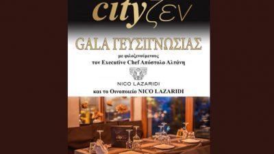 Cityzen : Gala γευσιγνωσίας