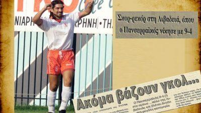 Πανσερραικός : Αφιέρωμα – Οι ξένοι ποδοσφαιριστές που διέπρεψαν με την φανέλα του