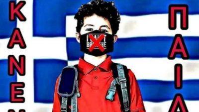 Παρέμβαση Δίωξης Εγκλήματος για ομάδα «κανένα παιδί με μάσκα στο σχολείο»