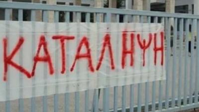 Π.Ε Σερρών :  Επτά σχολικές μονάδες υπό κατάληψη