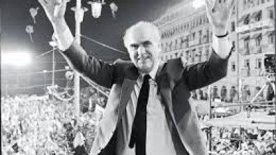 Το ΠΑΣΟΚ στην εξουσία, από το 1981. Ανεξαρτήτως… κυβέρνησης
