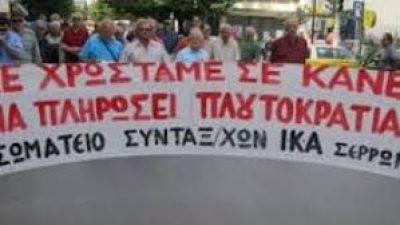 Σωματείο Συνταξιούχων ΙΚΑ Σερρών : Κάλεσμα για το συλλαλητήριο της Θεσσαλονίκης στις 12/9