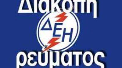 Διακοπές ρεύματος στην πόλη των Σερρών και στο Σκούταρι