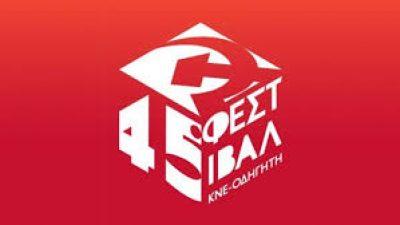 ΚΚΕ Σερρών : 46ο Φεστιβάλ ΚΝΕ -Οδηγητή