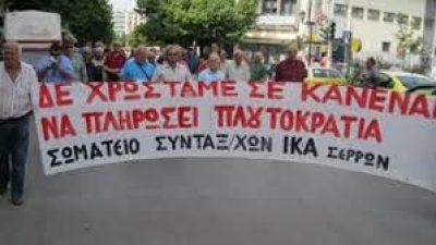 Σωματείο Συνταξιούχων ΙΚΑ Σερρών : Χυδαία η πρακτική και τακτική της κυβέρνησης