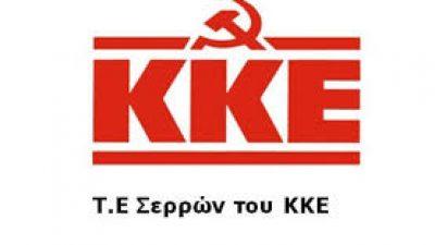 ΚΚΕ Σερρών : Καταγγελία για την προσαγωγή στελεχών του στην Αστυνομία