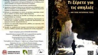 Δήμος Σιντικής : Συμμετοχή στο πρόγραμμα προστασίας και σωστής διαχείρισης σπηλαίων