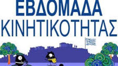 Σέρρες : Δράσεις για την εβδομάδα Ευρωπαϊκής κινητικότητας