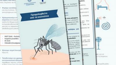 Δήμος Βισαλτίας : Ψεκασμοί για τον ιό του Δυτικου Νείλου