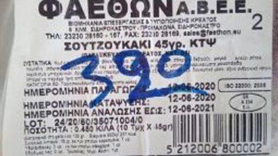 Σέρρες : Ανακαλούνται από τον ΕΦΕΤ κατεψυγμένα σουτζουκάκια της ΦΑΕΘΩΝ