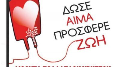 Δήμος Ηράκλειας : Εθελοντική αιμοδοσία στο Βαλτερο