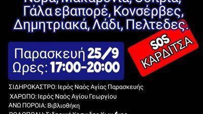 Δήμος Σιντικής : Συγκέντρωση ειδών πρώτης ανάγκης για τους πληγέντες της Καρδίτσας από τους Ενεργούς Πολίτες