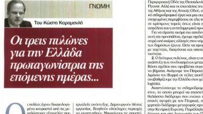 Κώστας Καραμανλής : Οι τρεις πυλώνες για την Ελλάδα πρωταγωνίστρια της επόμενης ημέρας…