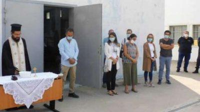 Φυλακές Νιγρίτας : Αγιασμός στο σχολείο δεύτερης ευκαιρίας
