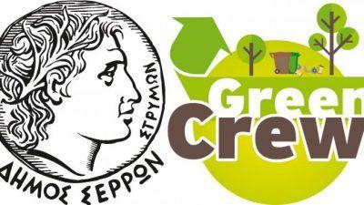 Σέρρες : Περίπτερο Ενημέρωσης του Green Grew