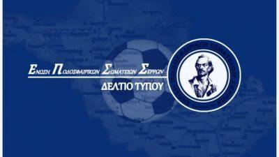 Ε.Π.Σ. Σερρών: Οι 49 ομάδες της Α1 και Α2 κατηγορίας για την περίοδο 2020-2021