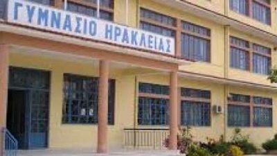 Δήμος Ηράκλειας : Στο πρόγραμμα Erasmus+ KA229  θα συμμετέχει το γυμνάσιο Ηράκλειας