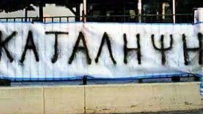 Σέρρες : Τρεις οι σχολικές μονάδες που τελούν υπό κατάληψη