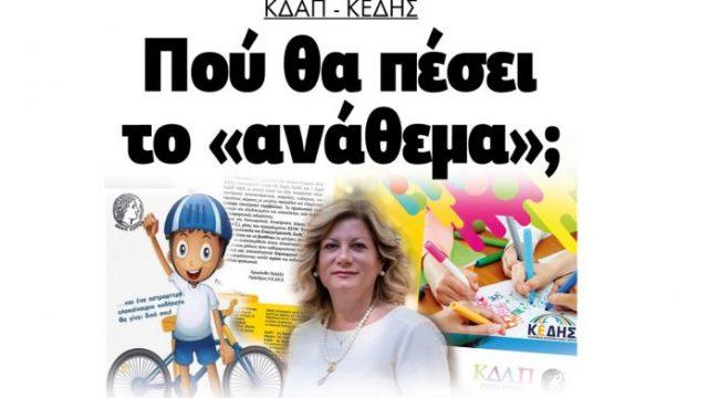 kdap-kedis-anathema-chrissanthi-palazi-serres-e-vima-kampania-696x516-1.jpg