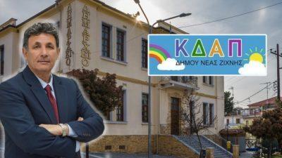 Δήμος Νέας Ζίχνης : Ο δήμαρχος βρήκε την λύση για τα ΚΔΑΠ