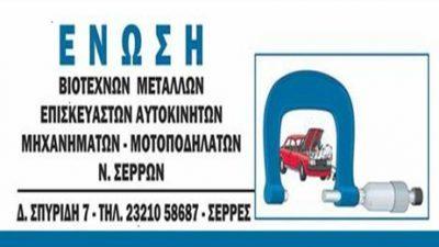 Σέρρες : Γενική συνέλευση των μελών του σωματείου της Ένωσης επισκευαστών αυτοκινήτων