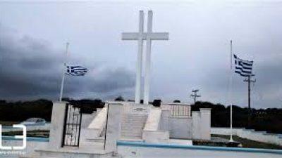 Δήμος Αμφίπολης : Εκδήλωση μνήμης για το Όλοκαυτωμα των Νέων Κερδυλίων